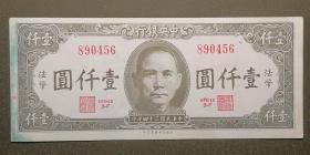 中华民国34年 中央银行壹仟圆法币 美商保安公司  中央银行1000元法币 890456