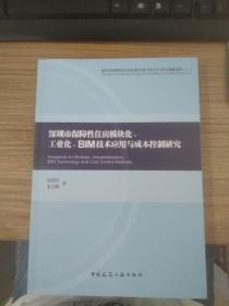 深圳市保障性住房标准化系列化设计研究课题成果.2,深圳市保障性住房模块化、工业化、BIM技术应用与成本控制研究