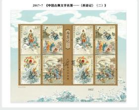 2017-7中国古典文学名著西游记二邮票小版
