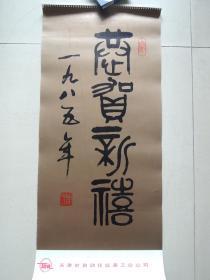挂历 1985年王西京作品(13张全)