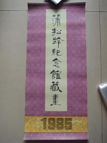 挂历 1985年蒲松龄纪念馆藏画(13张全)