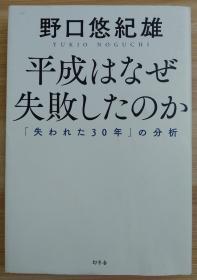 日文原版书 平成はなぜ失败したのか (「失われた30年」の分析) 単行本 – 野口 悠纪(著)