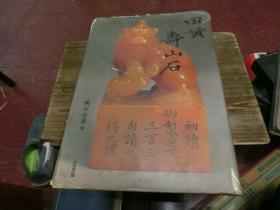 田黄寿山石【精装、16开本绝版书】  G2