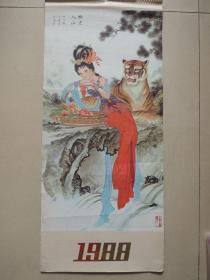 挂历 1988年王伟作品选(13张全)