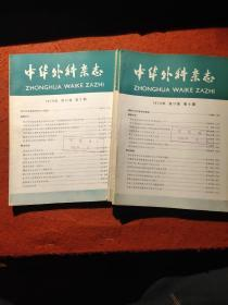 中华外科杂志。1979年1一6期