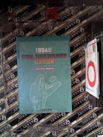 1994年全国省、自治区党报新闻奖获奖作品集