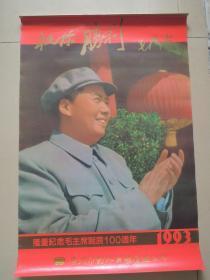挂历 1993年纪念毛泽东诞辰100周年(13张全)