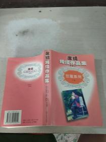 席绢纯情作品集(典藏本)豆蔻系列 下卷