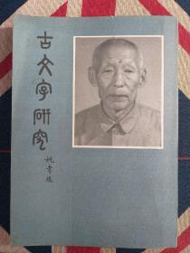 古文字研究 第十七辑 1989年6月1版1印  只印1500册