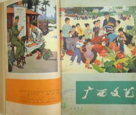 广西文艺1976年第1.2.3.4.5.6期 (双月刊共6期)精美画面 ,文革气氛浓烈!