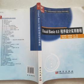 Visual Basic 6.0   程序设计实用教程