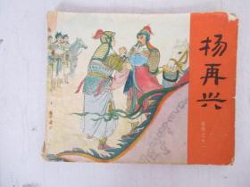 连环画:杨再兴 岳传之十一