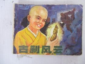 连环画:古刹风云(下)