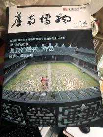《苍南博物》第14期 苍南博物馆馆刊