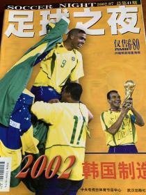 2002年韩日世界杯 足球之夜出品 全新品相
