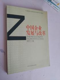 中国企业发展与改革