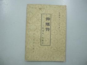 旧书 中国古典小说选刊《钟馗传 斩鬼传.平鬼传》1980年印 T3-4