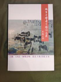 琉莎中国画马图作品集 作者签名本钤印 附请柬等 精装本带盒套