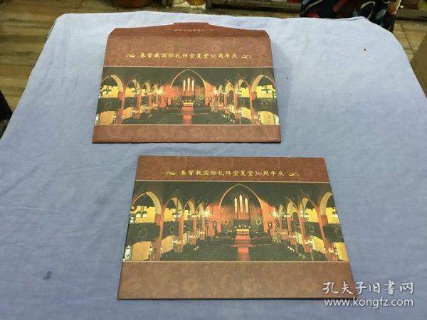 基督教国际礼拜堂复堂30周年庆(13*0.80元)