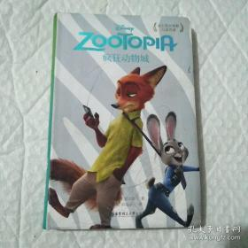 疯狂动物城:迪士尼大电影双语阅读