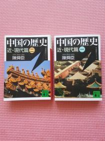 中国の歴史 近・现代篇(一)(二)【日文原版】