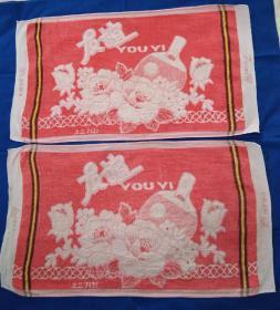 文革友谊枕巾(一对)