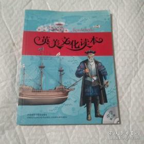 英美文化读本(中学第2册)