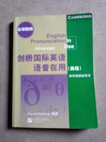 剑桥国际英语语音在用高级(含1CD-ROM)