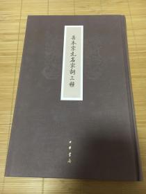 絕版精印 《善本名家詞三種》中華書局2016年布面精裝全彩精印 收《酒邊集》《碧雞漫志》《天籟集》三種 大16開