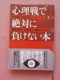 【日文原版】「心理战」で绝对に负けない本
