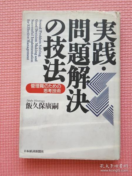 実践·问题解决の技法(日文原版)