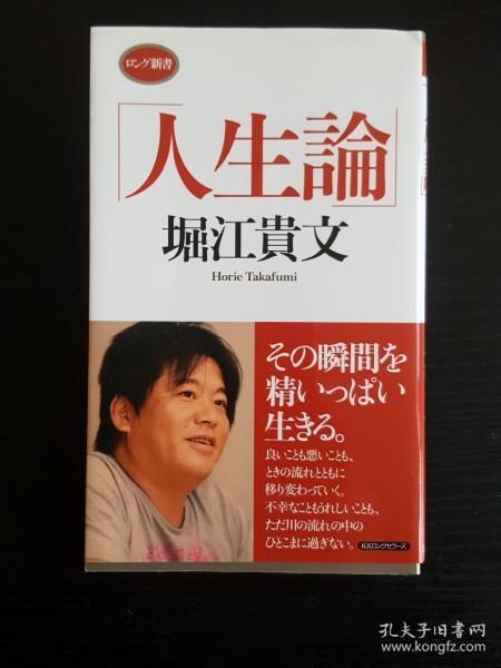 人生论(日文原版)