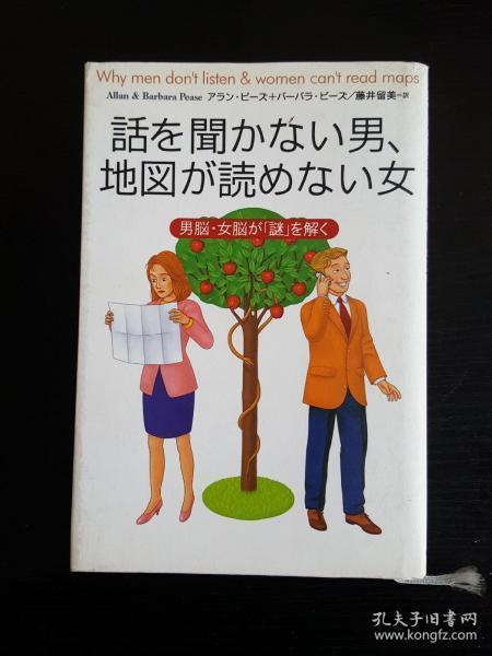 日文原版 32开精装  话を闻かない男、地図が読めない女 男脳.女脳が「谜」を解く 藤井留美 译
