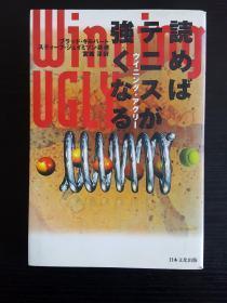 ウイニング・アグリー 読めばテニスが强くなる (日本语) 単行本
