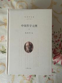 (毛边钤印本)张岱年全集共四种五册,包括《中国古典哲学概念范畴要论》 《中国哲学大纲》(上下)《天人五论》《中国哲学史方法论发凡》全部钤张岱年先生印章 精装毛边本 十品全新 一版一印 中华书局出版。
