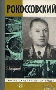 【精装俄文原版】《罗科索夫斯基元帅传》Рокоссовский