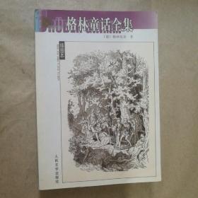 名著名译插图本:格林童话全集