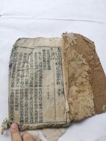 东周列国志卷二十三