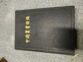 中国丛书综录 3 索引