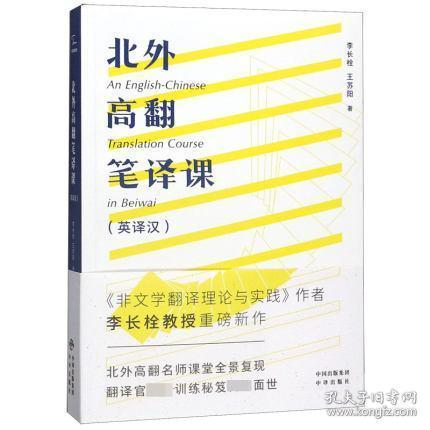(中译翻译文库)北外高翻笔译课(英译汉)