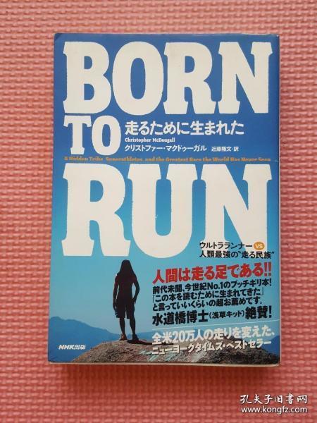 """【日文原版】BORN TO RUN 走るために生まれた~ウルトラランナーVS人类最强の""""走る民族"""""""