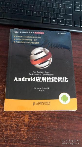 Android应用性能优化