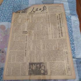 老报纸人民日报1951年8月18日(4开四版)(竖版印刷)(报头有缺损)判决美国特务间谍阴谋武装暴动案。斩断帝国主义侵略中国的魔爪。全国人民电贺党的三十周年。