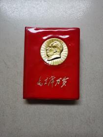 毛主席万岁(一机部毛主席诗词金头像带封套)(带毛主席照片一张)(保真保老) 红色收藏