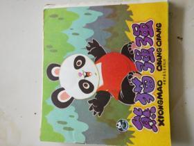 熊猫强强                  24开彩色连环画