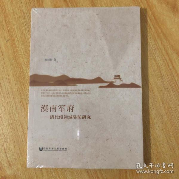 漠南军府:清代绥远城驻防研究