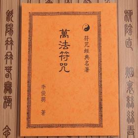 符咒经典万法符咒收踏斗、符法、施法指印等李俊兴道教用品