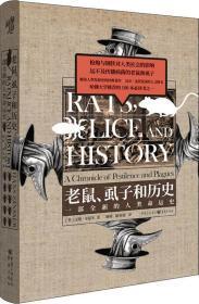 老鼠、虱子和历史:一部全新的人类命运史