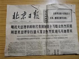 文革老报纸:北京日报(1972年4月3日)