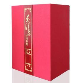 毛泽东诗词手书真迹 西苑出版社 手工宣纸线装 16开6册9787801081445